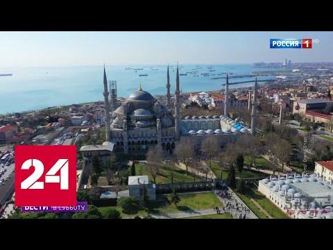 Эрдоган ударил по православию - Россия 24