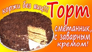 Торт сметанник, с заварным кремом!(Замечательный, вкусный, нежный, просто тающий во рту - торт! Легкий в приготовлении. Коржи без яиц пекутся..., 2016-03-07T11:24:57.000Z)
