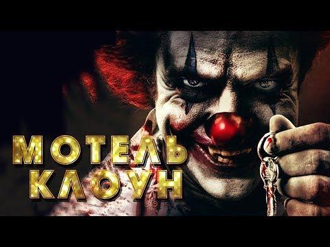 Мотель Клоун HD