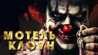 Мотель Клоун HD (2019) / Clown Motel HD (ужасы)