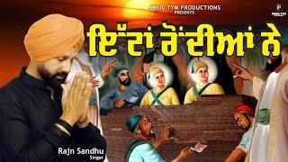 Ittan Rondian Ne | Rajn Sandhu | New Punjabi Songs 2018 | Music Tym