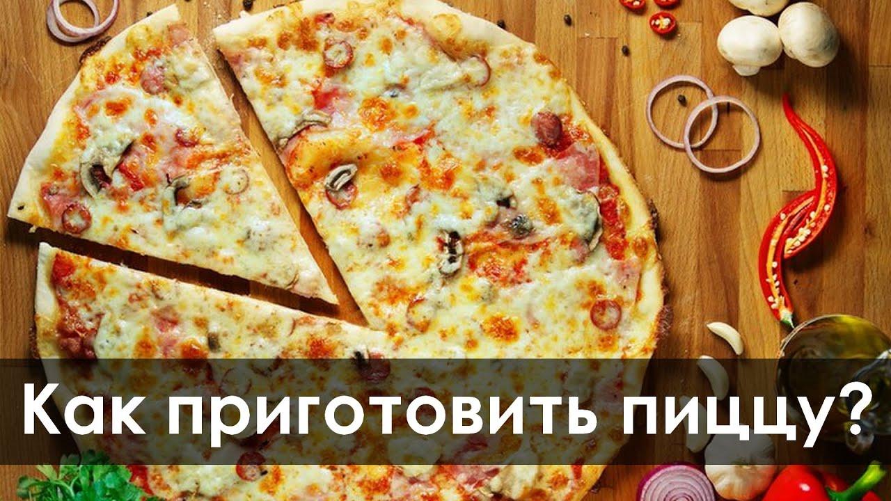 как готовить пицца в домашних условиях видео