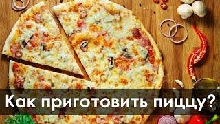 Как приготовить пиццу? Как приготовить пиццу в домашних условиях?