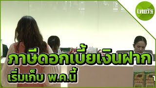 พ-ค-นี้เริ่มเก็บภาษีดอกเบี้ยเงินฝาก-15-20-04-62-ข่าวเช้าไทยรัฐ-เสาร์-อาทิตย์