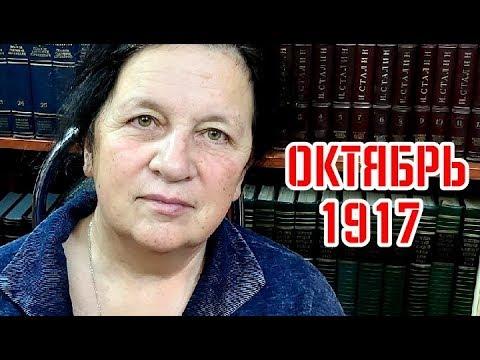 Прудникова про октябрьское шоу 1917 года