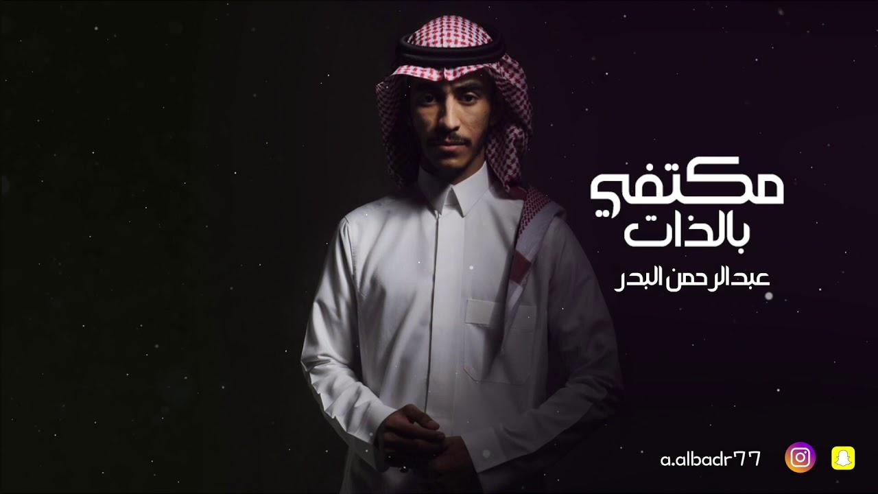 عبدالرحمن البدر - مكتفي بالذات (حصريا)   2019 - YouTube