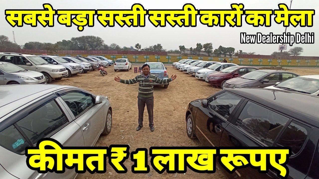 Gebrauchtwagen ₹ 1lac ab l Günstiger Gebrauchtwagenmarkt Delhi l NewToExplore + video