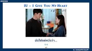 Gambar cover [THAISUB] IU(아이유)_I Give You My Heart(마음을 드려요) I 사랑의 불시착OST Part.11 I