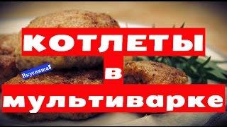 КОТЛЕТЫ в мультиварке. Рецепт котлет в мультиварке. Как приготовить мясные домашние? Семейная кухня(Как приготовить котлеты на пару в мультиварке подробно рассказывает мой видео рецепт. Для приготовления..., 2015-08-25T12:28:55.000Z)