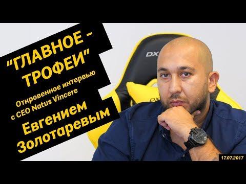 Интервью с CEO Natus Vincere Евгением Золотаревым