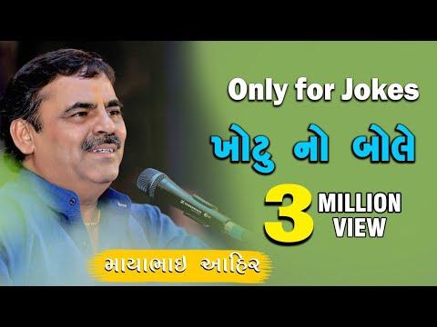 only for jokes ખોટુ નો બોલે  Mayabhai Ahir