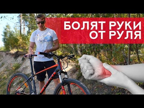 Почему болят руки при катании на велосипеде?