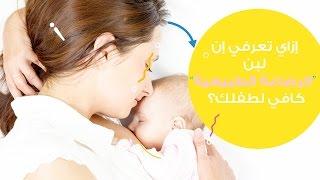 كيف تعرفين أن لبن الرضاعة الطبيعية كافي لطفلك؟ | كل ما تريدين معرفته عن الرضاعة الطبيعية