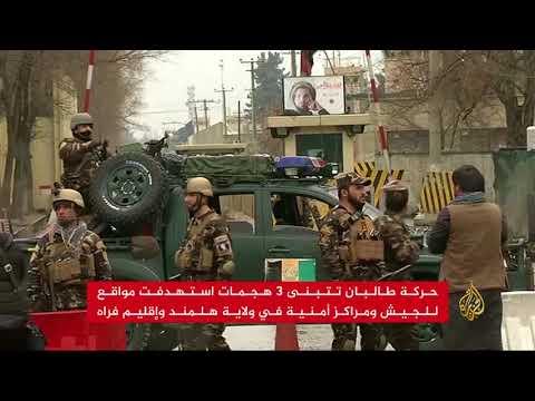 يوم دام بأفغانستان بعد سلسلة تفجيرات  - نشر قبل 7 دقيقة