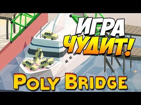 Игры Мосты и тоннели