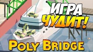 Poly Bridge | ИГРА ЧУДИТ! #23