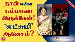 """""""I am not found Charity trust """"say Lakshmi Ramakrishnan"""