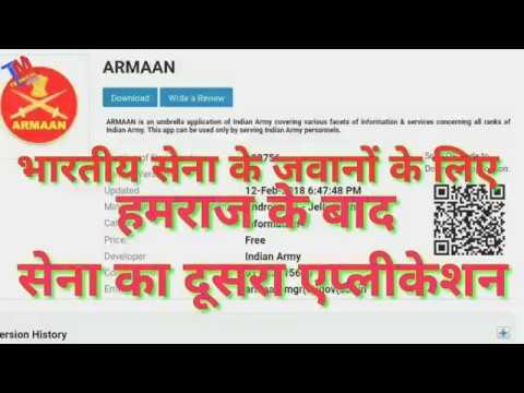 4 4K VIEWS ARMAAN Army App How To Download ARMAAN Application  अरमान  एप्लीकेशन कैसे डाउनलोड करें