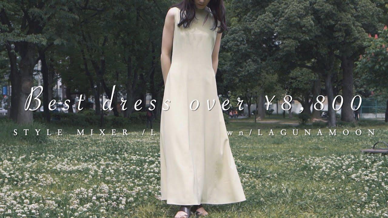 それどこの?夏の可愛いワンピースはこれ!非プチプラver STYLE MIXER /Lily Brown/LAGUNAMOON