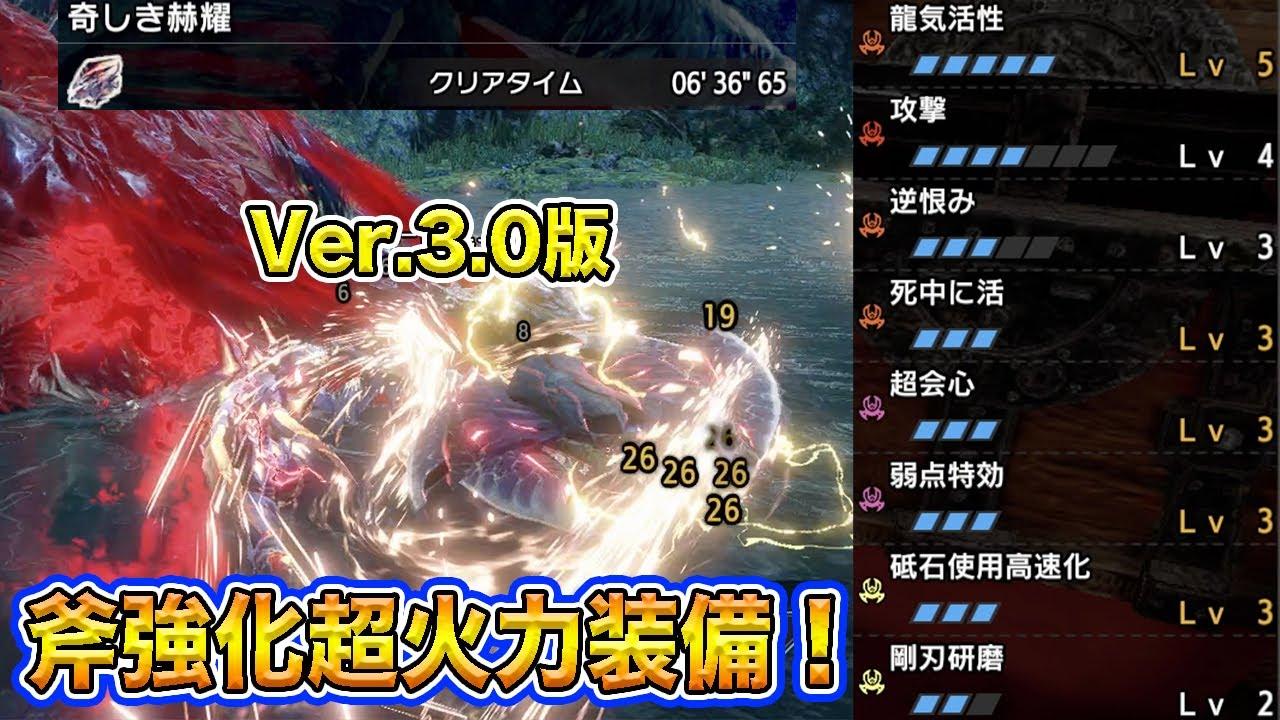 【ライズ】Ver.3.0版!斧強化チャアクの最大火力装備はこれだ!【チャージアックス】