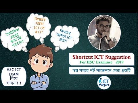 Shortcut ICT Suggestion For HSC Exam 2019 | স্বল্প সময়ে শর্ট সাজেশনে সেরা প্রস্তটি
