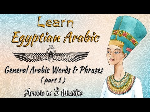 LEARN ARABIC | GENERAL ARABIC PHRASES
