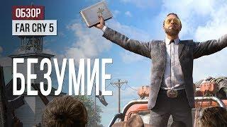 Обзор Far Cry 5: безумие