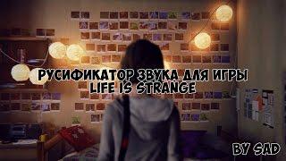 Русская озвучка для игры Life is Strange // Как установить?