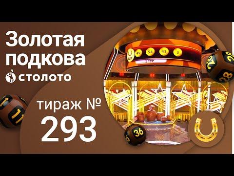 Золотая подкова 11.04.21 тираж №293 от Столото