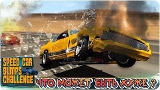 Speed Car Bumps Challenge Level 6 - 11