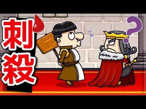 【刺殺國王2】把國王殺掉! 你就可以當國王! 但是除了生命.. 菊花也會有危險???(全結局)
