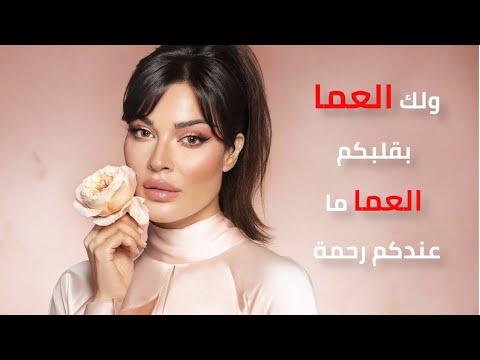 نادين نسيب نجيم تنفجر غضبا بعد اتهامها باستغلال مأساة بيروت للخضوع لعملية تجميل