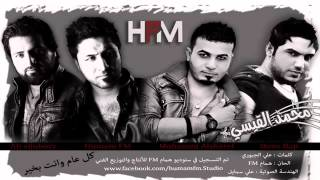 كل عام وانتي بخير - Steve rap - Humam Fm -Ali- Mohamed  2013