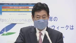 【ノーカット】西村大臣会見~小池都知事、吉村府知事とTV会議終え(2020/5/2)