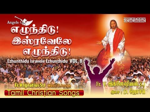 எழுந்திடு இஸ்ரவேலே எழுந்திடு | Fr Ignatius SJ | Tamil Christian songs