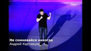 Download Андрей Картавцев - Не сомневайся никогда (Official video) 2019 Mp3 and Videos