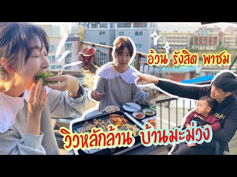 อ้วน รังสิต พาชมบรรยากาศบ้านมะม่วง (ภรรยา) ที่เกาหลี วิวหลักล้าน กินปิ้งย่าง