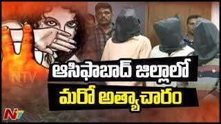 ఆసిఫాబాద్ జిల్లాలో మరో  అత్యాచారం: Special Story On Asifabad Samatha Case | NTV