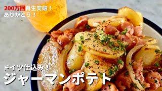 ジャーマンポテト|Koh Kentetsu Kitchen【料理研究家コウケンテツ公式チャンネル】さんのレシピ書き起こし