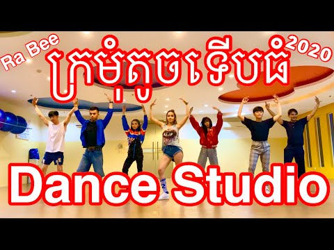 Kro Mom Toch Teb Thom Dance Studio by Ra Bee