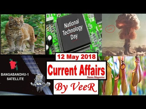 12 May 2018 - PIB, Yojana, AIR News-Nano Magazine-Ujjwala Yojana,Finance Commission- Current Affairs
