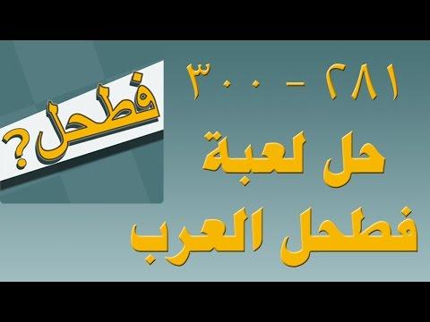 حل لعبة فطحل العرب المجموعة 4 اللغز 68 Youtube