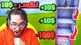 على كل أرضية تكسرها تأخذ 10$ 🔥 (أقوى تحدي على دولاراات !! 😨)