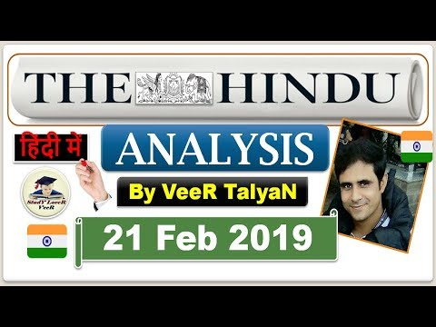 The Hindu News Paper 21 February 2019 Editorial Analysis, MFN status for Pakistan, CSR, Inflation