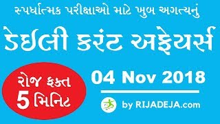 04/11/2018 - Daily Current Affairs in Gujarati for Competitive Exams | UPSC, GPSC, GSSSB Exams