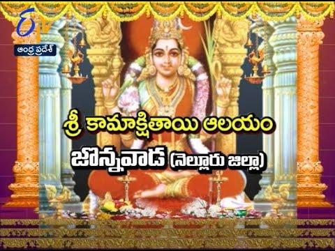 Sri Kamakshi Tai Temple | Nellore | Teerthayatra | 15th September 2017 | Full Episode | ETV AP