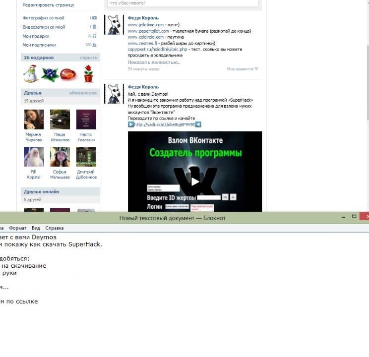 """Как взломать чужую страницу """"Вконтакте"""".Легко!.Даже чайник ..."""