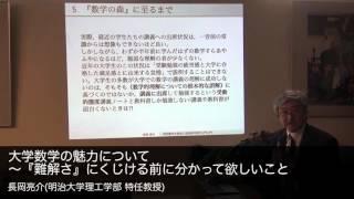 長岡亮介(明治大学理工学部 特任教授) 大学数学の魅力について~『難解さ』にくじける前に分かって欲しいこと