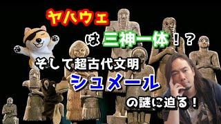 ヤハウェもシュメール人も日本から辿り着いた古代人!?超古代文明の起源に迫る!第15回