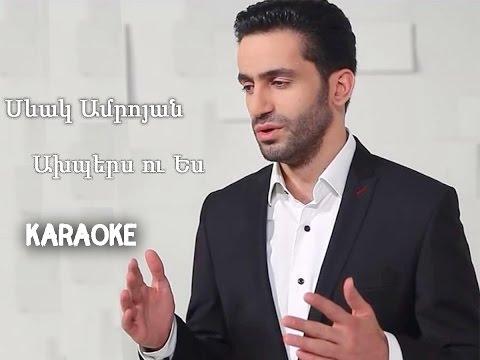 Sevak Amroyan - Axpers u es // Karaoke, Minus, Lyrics // HD